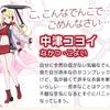 駅メモ!新でんこは「コヨイ」12月から出発進行!