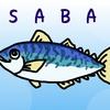 青き鯖と海に流れる赤き怒り