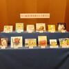 第9回MOE絵本屋さん大賞.授賞式レポート