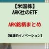 【ARKのETF】投資ファンドARK(アーク)とは?|ARKが投資している企業【ARK銘柄まとめ】|米国株投資
