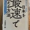 【読書】日本を最速で変える方法