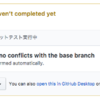 Github + Lambda + CodeBuild で自動テスト