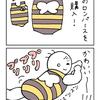 四コマ「ハチのロンパース」