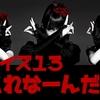 【クイズ】第13回 これな~んだっ!?(締切 4/26 18:00)