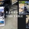 【キャンプギア】4WD車のタイヤに引っ掛けるタイヤテーブル Tail Gater Tire Table