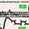 F1 シンガポールグランプリ 2019 コース概要と2018年振り返り