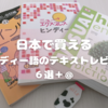 日本で買えるおすすめヒンディー語テキストのレビュー6選+@