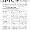 記事公開: ローパフォーマーへの対応 「月刊 人事マネジメント クラウド人事部長に聞く経営人事のQ&A」