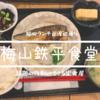 【福岡ランチ@渡辺通り】話題の行列のできる定食屋「梅山鉄平食堂」に行ってきた!おすすめメニューも紹介
