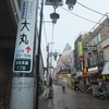 美しき地名 第65弾   「お花茶屋(東京都・葛飾区)」