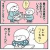 娘が作った387円札【4コマ2本】