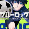 こんなサッカー漫画は初めて見た!すべてを捨てサッカーをする「ブルーロック(BLUELOCK)」を紹介!