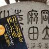 麻田剛立と日食(2019/12/26)