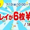 【終了】3連休限定・20世紀FOX映画のBlu-rayが1枚540円!