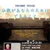 原始仏教トーク#53「仏教があなたのためにできること」(初転法輪祭 特別法話)  8月5日(日)at 中央区立 新富区民館