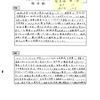 30論文答案(監査第1問①)
