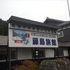 鳴子温泉-川渡温泉・藤島旅館