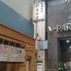 西新 朝美(あさみ)食堂 格安ワンコインでお腹いっぱいになれるお得な定食屋さん