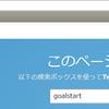 ゴルスタ公式、ツイッターから逃亡