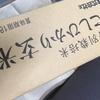 【お恵み】こしひかり玄米と高野豆腐ありがとうございます