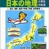 日本地理を覚えよう!暗記大作戦
