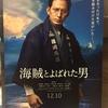 君に会うまであきらめない 岡田准一主演映画「海賊とよばれた男」完成披露試写会にいくために♡