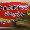 チョコホイップデニッシュ/神戸屋