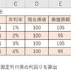 【エクセル】YIELD関数の使い方