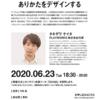 【イベント情報】第6回デザイン x ビジネス x アントレプレナーシップの未来を考えるオンラインセミナー『オンラインでの新たな価値創造のありかたをデザインする』(2020年6月23日)