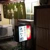 ヤッホー茶漬けを体験せずして金沢の片町の夜はない。