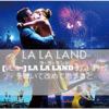【レビュー&開封の儀】LA LA LANDサウンドトラックを聴いて改めて思うこと