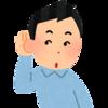 堂本剛 突発性難聴はもう大丈夫!医師からも音楽活動許可が出た!