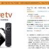 【17日まで】AmazonがFire TVとFire TV Stickを特価セール中!