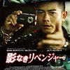 映画『影なきリベンジャー 【極限探偵C+】』THE DETECTIVE 【評価 D】 アーロン・クォック