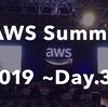 「AWS Summit 2019」に参加してきました(3日目)#AWSSummit
