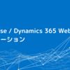 Dataverse / Dynamics 365 Web API のページネーション:5000件以上のデータを取得する