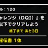 レジェンドチャレンジ(DQⅠ) 30ターン以内でクリア