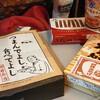 旅路の友、駅弁と新幹線
