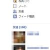 Facebookの友達がついに100人を超えた。