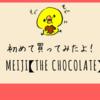 何これオシャレ!!!初めてMeiji【THE Chocolate】を買ってみたよ!
