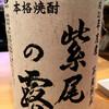 紫尾の露 石蔵貯蔵(軸屋酒造)