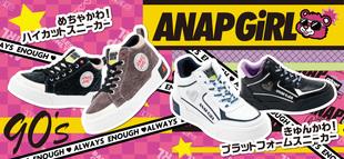 ANAP GiRL 新作スニーカーで90sおしゃれガール☆
