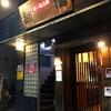 【今週のラーメン2476】 麺僧 吉祥寺北口店 (東京・吉祥寺) らーめん2/3 正油
