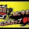 第7回GSRカップ・レースMCレポ