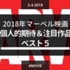 2018年マーベル映画・個人的期待&注目ベスト5