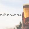 【今日の雑学】ビールはなぜ泡立つの?