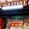 コールド・ストーンの期間限定あまおうアイスクレープ!