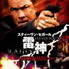 沈黙の映画評・サイコ野郎はセガールおじさんの方だ『雷神 RAIJIN』