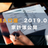 27歳DINKSの家計簿(2019年5月・個人口座)-貯蓄率は低位-