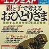 週刊エコノミスト 2014年 7/15号 [雑誌] Kindle版 週刊エコノミスト編集部 (著)